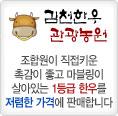 김천한우관광농원