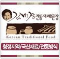 김미경전통재래된장