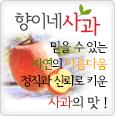 향이네사과
