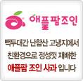 애플팜조인